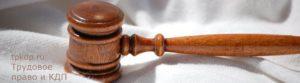 Трудовое право и КДП